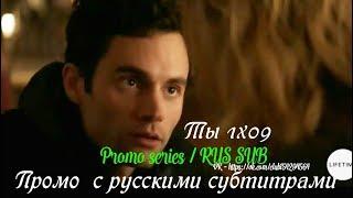 Ты 1 сезон 9 серия - Промо с русскими субтитрами (Сериал 2018) // You 1x09 Promo