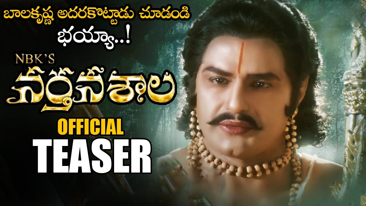 Balakrishna Narthanasala Movie Official Teaser || Soundrya || 2020 Telugu Trailers || NSE