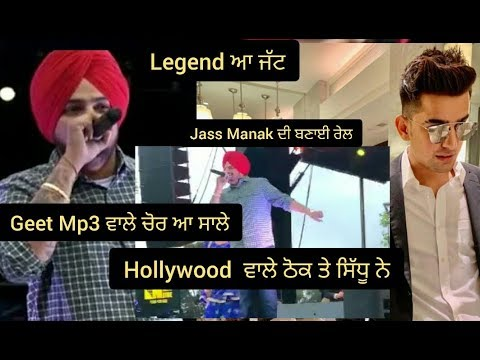 Sidhu Moosewala Reply To Hollywood And Gee Mp3 & Jass Manak Full Video