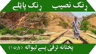 aam olas ep 58 khwar nasib da pukhtano ghost railway track  part 1
