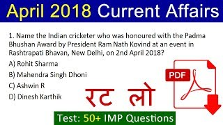 Important April 2018 Current Affairs Quiz Question with Answers | Test Your Knowledge | Click How