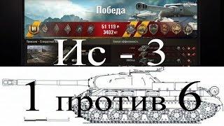 Ис 3 тяжелый танк | 1 против 6 | Как играть - смотреть видео | выпуск 247(Лучшие реплеи недели World of tanks!, 2016-09-09T12:33:01.000Z)