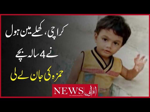 Child Dies After Falling In Open Manhole In Karachi
