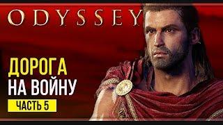 Морской бой   Assassin's Creed Odyssey   Прохождение #5