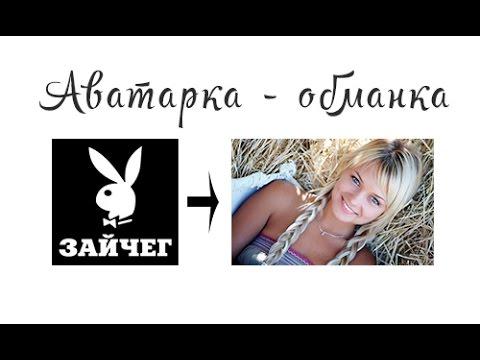 Аватарка-обманка вконтакте