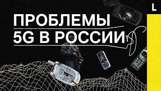 ПРОБЛЕМЫ 5G В РОССИИ | Военные, ФСО и Роскосмос мешают быстрому интернету