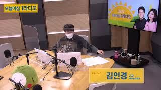 [오늘 아침 1라디오]  | KBS 210107 방송