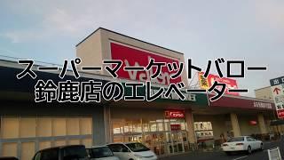 HI 【大容量・電気の無駄遣い】 スーパーマーケットバロー鈴鹿店のエレベーター | 全2基まとめ