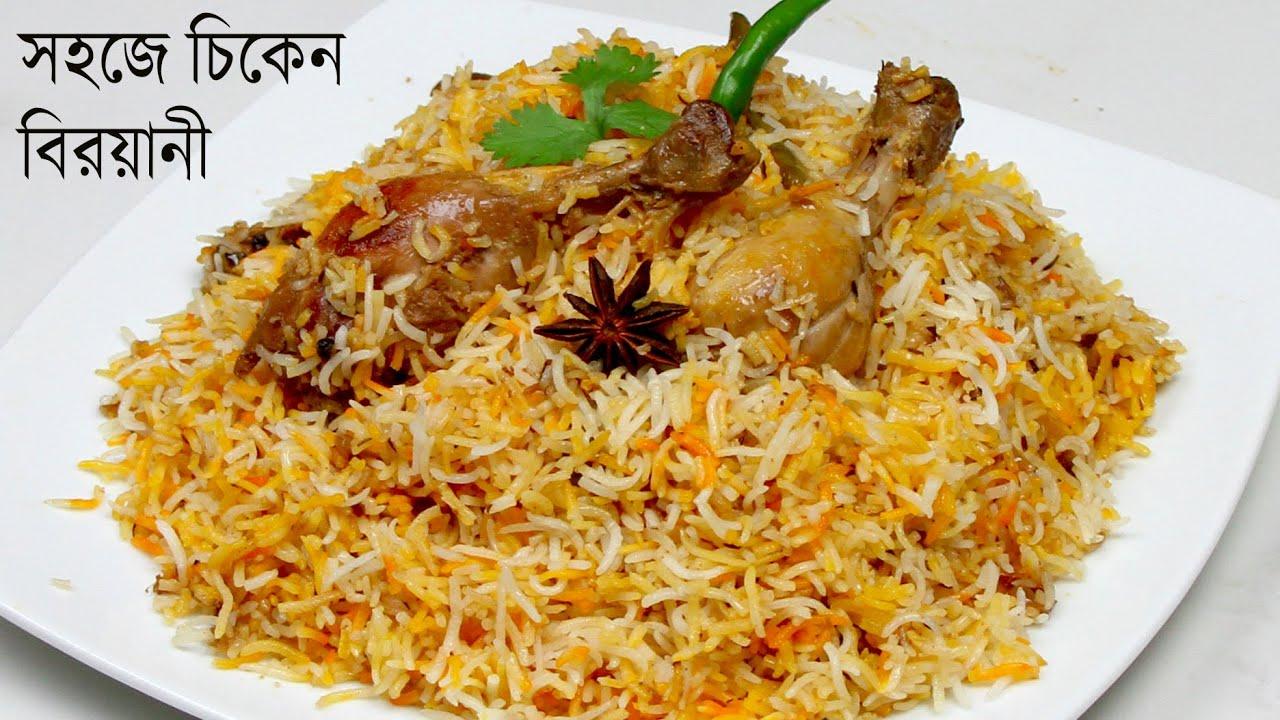 একদম সহজে ঝামেলাহীন ভাবে চিকেন বিরয়ানী | Chicken Biryani Recipe | Biryani Recipe Bangla