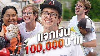 ผมแจกเงิน 100,000 บาท ให้คนแปลกหน้า!!!!!!!