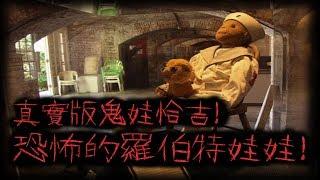 【恐怖故事】真實版鬼娃恰吉!恐怖的羅伯特娃娃!【魚頭】