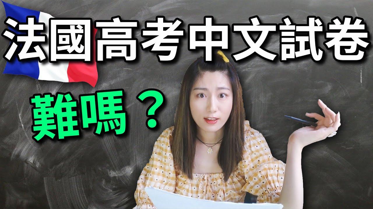 中國人做法國高考中文試卷,你能拿幾分?