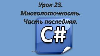 Уроки C#. Многопоточность. Часть 5
