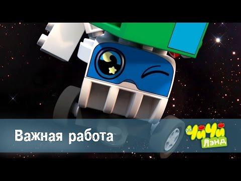 Чичилэнд - Важная работа– мультфильм про машинки для детей