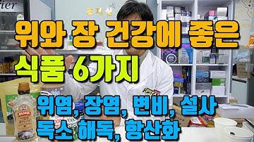위와 장 건강에 좋은 식품 6가지 (소화불량, 위염, 장염, 복통, 설사, 변비, 해독, 항산화)