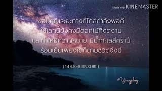 149.6-Bodyslam