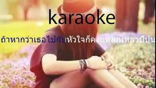 กราบตีนก็ยอม - [Karaoke]