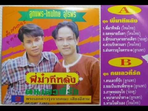 รวมเพลงเก่าๆ ลูกแพร-ไหมไทย