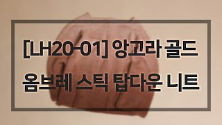 키트넘버 [LH20-01] 앙고라골드 옴브레 스틱 탑다…