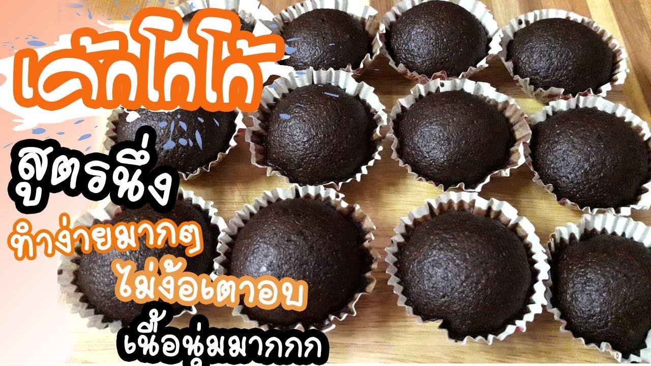 เค้กโกโก้ สูตรนึ่ง ทำง่ายๆ | Steamed Cocoa Cake | ไทยสุรินทร์