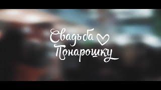 Свадьба Понарошку. Гомель. 16.02.19