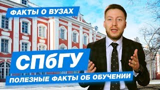 10 ФАКТОВ - СПБГУ Санкт-Петербургский государственный университет