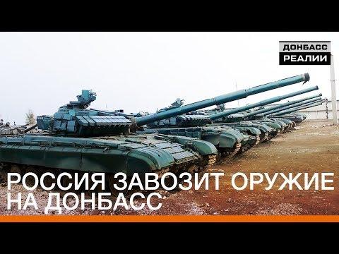Россия завозит оружие на Донбасс | Донбасc Реалии