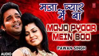 पवन सिंह - FULL AUDIO - MAJA PYAAR MEIN BAA | BABUNI TILAK NAAHI LAAGI | SINGER - PAWAN SINGH |