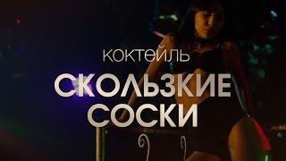 """Коктейль  """"Скользкие соски"""" _ рецепт"""