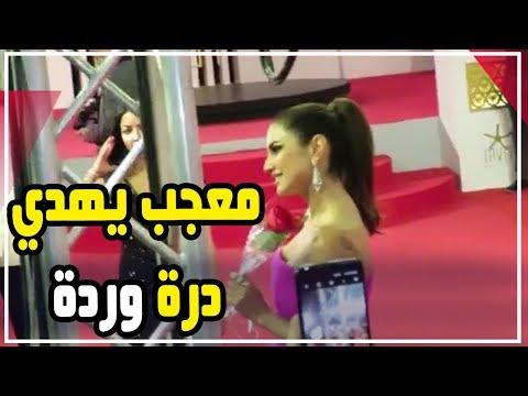 افتتاح مهرجان الجونة السينمائي.. شاهد معجب يهدي درة -وردة -