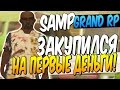 Закупился на первые деньги SAMP Grand RolePlay mp3