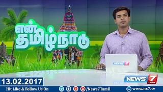 En Tamil Nadu News 13-02-2017 – News7 Tamil News