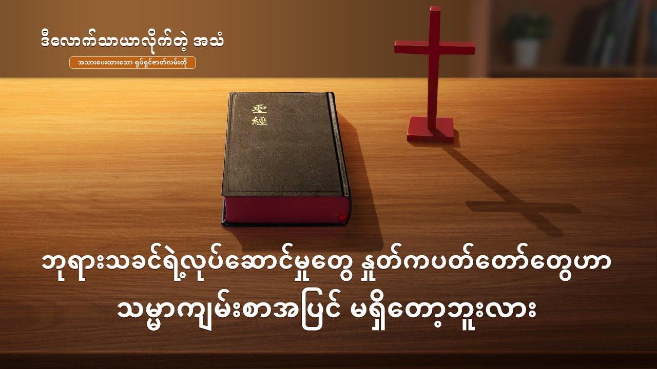 (ဒီလောက် သာယာလိုက်တဲ့ အသံ) ဘုရားသခင်ရဲ့လုပ်ဆောင်မှုတွေ နှုတ်ကပတ်တော်တွေဟာ သမ္မာကျမ်းစာအပြင် မရှိတော့ဘူးလား - အပိုင်း (၃)
