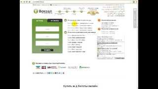 Как купить жд билеты на поезд Симферополь-Киев онлайн с доставкой(, 2013-09-09T08:32:05.000Z)