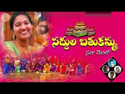 సద్దుల బతుకమ్మ నగా దారిలో సాంగ్ | 2017 Bathukamma Song | Nagadarilo | Eagle Media Works