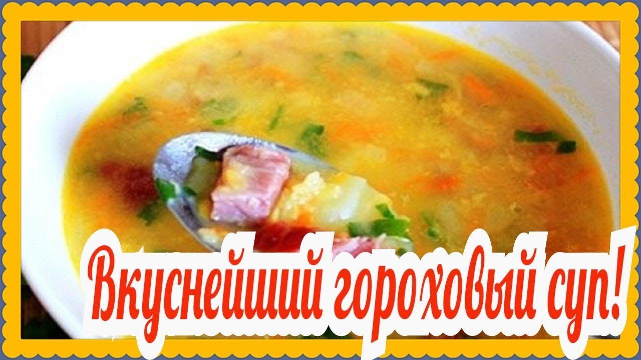 гороховый суп рецепт классический с фото со свининой