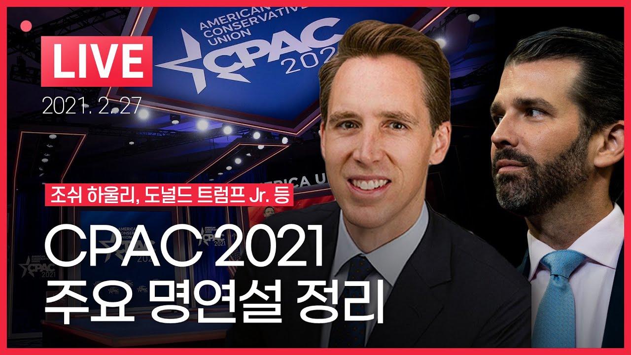 [LIVE] CPAC2021 빠른 주요 명연설 정리!