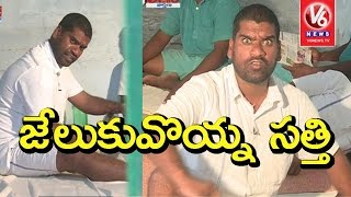 Bithiri Sathi As Criminal || Funny Conversation With Savitri On Sangareddy Jail || Teenmaar News