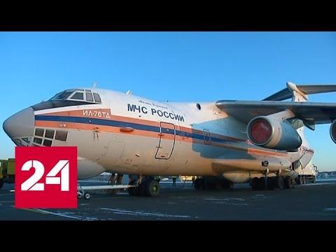 Ил-76 с гуманитарным грузом вылетел в Китай - Россия 24