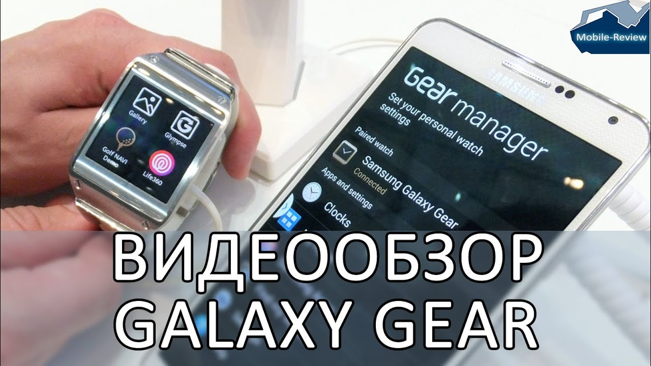 Видеообзор Samsung Galaxy Gear