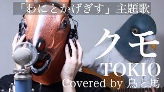 【ウマすぎ注意?】クモ/TOKIO(歌詞付き) ドラマ「わにとかげぎす」主題歌 鳥と馬が歌うシリーズ