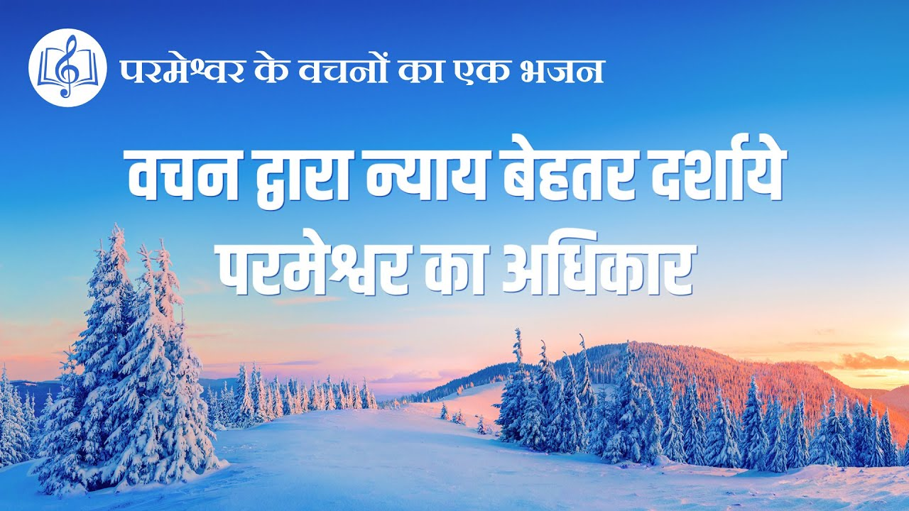 वचन द्वारा न्याय बेहतर दर्शाये परमेश्वर का अधिकार | Hindi Christian Song With Lyrics