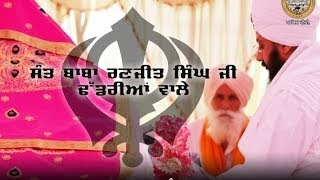 ( Dharna 78 ) Sant Baba Ranjit Singh Ji Khalsa Dhadrianwale.