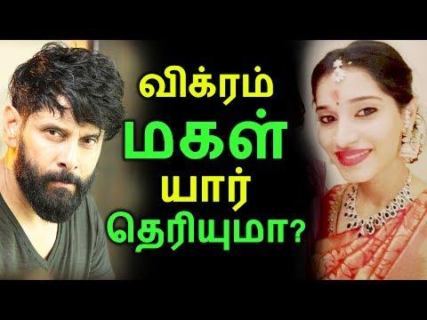 விக்ரம் மகள் யார் தெரியுமா?   Tamil Cinema News   Kollywood News   Latest Seithigal
