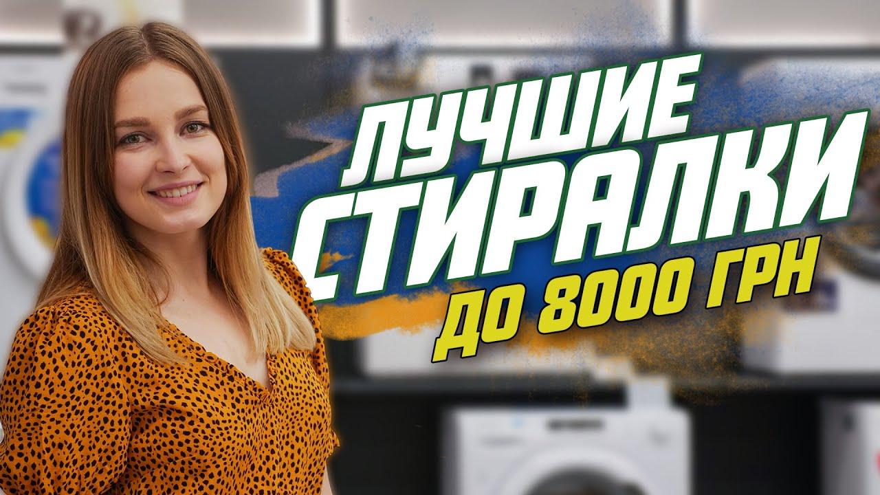 Узкие стиральные машинки до 8 000 грн | Компактные и недорогие стиралки для смарт-квартиры