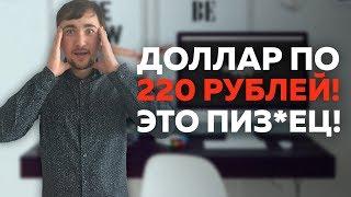 ★ Курс доллара достигнет 220 рублей! Это пизд*ц! ★