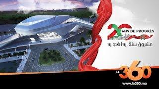 Le360.ma • 20 ans de règne. EP3. Des édifices pour un Maroc de culture