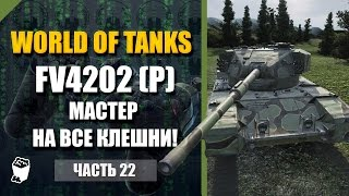 World of Tanks #22, FV4202 (P), Карелия, МАСТЕР НА ВСЕ КЛЕШНИ!
