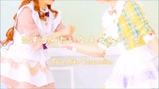 恋するみたいなキャラメリゼ 踊ってみた ♥ Love Like Caramelize cover ...
