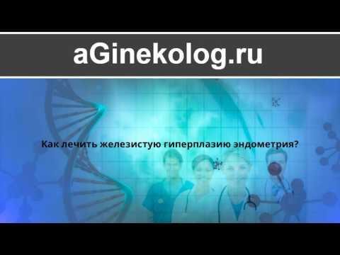 Железистая гиперплазия эндометрия – развитие, диагностика, лечение